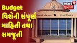 Gujarat Budget 2021 | Budget વિશેની સંપૂર્ણ માહિતી તથા સમજૂતી