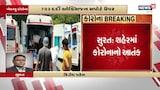 Surat શહેરમાં Corona નો આતંક યથાવત, ગંભીર દર્દીઓની સંખ્યામાં વધારો