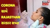 Corona સામે Rajasthan સરકારનો નિર્ણય, રાજ્યમાં પ્રવેશવા RTPCR Test ફરજીયાત