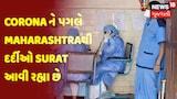 Corona ને પગલે Maharashtraથી દર્દીઓ Surat આવી રહ્યા છે