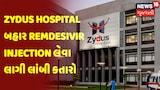 Zydus Hospital બહાર Remdesivir Injection લેવા લાગી લાંબી કતારો   Morning 100