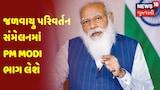 જળવાયુ પરિવર્તન સંમેલનમાં PM Modi ભાગ લેશે