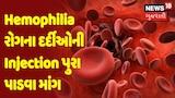 World hemophilia Day: Hemophilia થી પીડાતા દર્દીઓની Factor Injection પુરી પાડવા માંગ