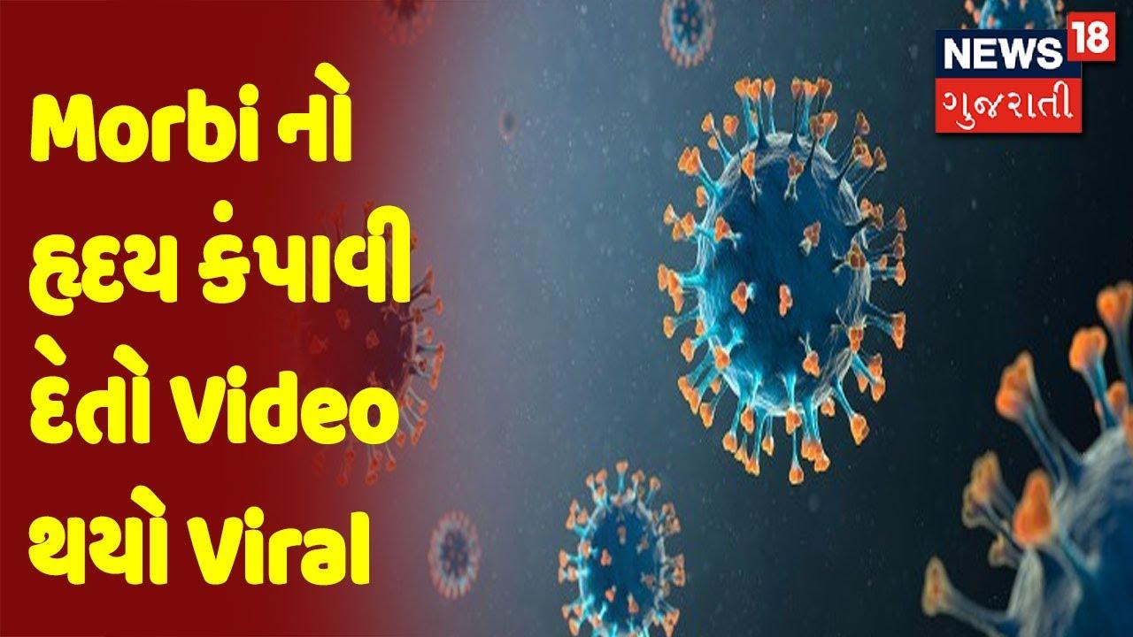 Viral Video | Morbi નો હૃદય કંપાવી દેતો Video થયો Viral