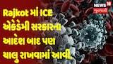 Rajkot માં ICE એકેડેમી સરકારના આદેશ બાદ પણ ચાલુ રાખવામાં આવી