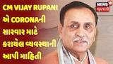 CM Vijay Rupani એ Coronaની સારવાર માટે કરાયેલ વ્યવસ્થાની આપી માહિતી