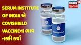 Serum Institute Of India એ Covishield Vaccineના ભાવ નક્કી કર્યા