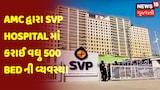 AMC દ્વારા SVP Hospital માં કરાઈ વધુ 500 Bed ની વ્યવસ્થા