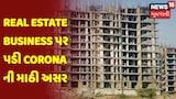 Real Estate Business પર પડી Corona ની માઠી અસર