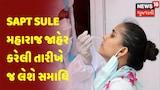 કોરોના સંક્રમણને લઈને લેવાયો નિર્ણય, ગુજરાતમાં પ્રવેશવા RTPCR જરૂરી