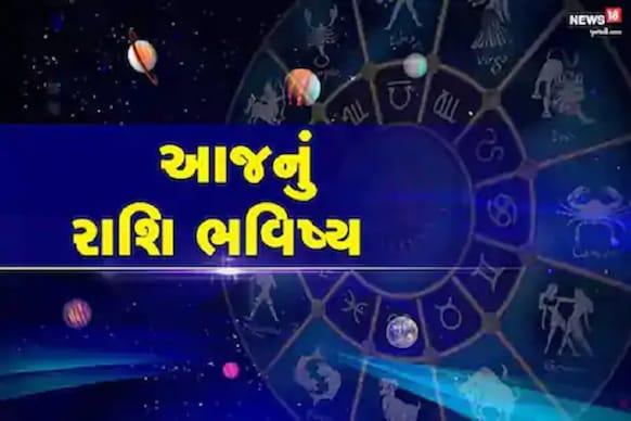 Horoscope Today: તમામ રાશિના જાતકો માટે આજનો દિવસ કેવો રહેશે?  વાંચો રાશિફળ