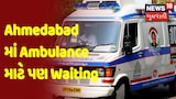 Ahmedabad માં Ambulance માટે પણ Waiting | Samachar Superfast |