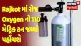 Rajkot માં રોજ Oxygen નો 110 મેટ્રિક ટન જથ્થો પહોંચશે