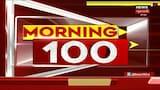 RSS વડા મોહન ભાગવત Corona સંક્રમિત | Morning 100