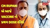 CM Rupani એ આજે Vaccine નો પ્રથમ Dose લીઘો