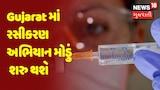 Gujarat માં રસીકરણ અભિયાન મોડું શરુ થશે