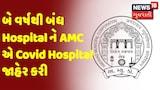 Ahmedabad: બે વર્ષથી બંધ Hospital ને AMC એ Covid Hospital જાહેર કરી