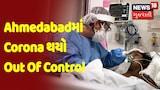 Ahmedabadમાં Corona થયો Out Of Control