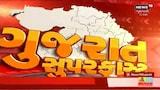 ગુજરાત સુપરફાસ્ટ: ગુજરાતના અત્યાર સુધીના તમામ મહત્વના સમાચારો