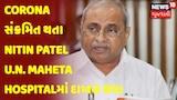 Corona સંક્રમિત થતા Nitin Patel U.N. Maheta Hospitalમાં દાખલ થયા