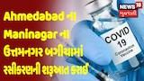 Ahmedabad ના Maninagar ના ઉત્તમનગર બગીચામાં રસીકરણની શરૂઆત કરાઈ