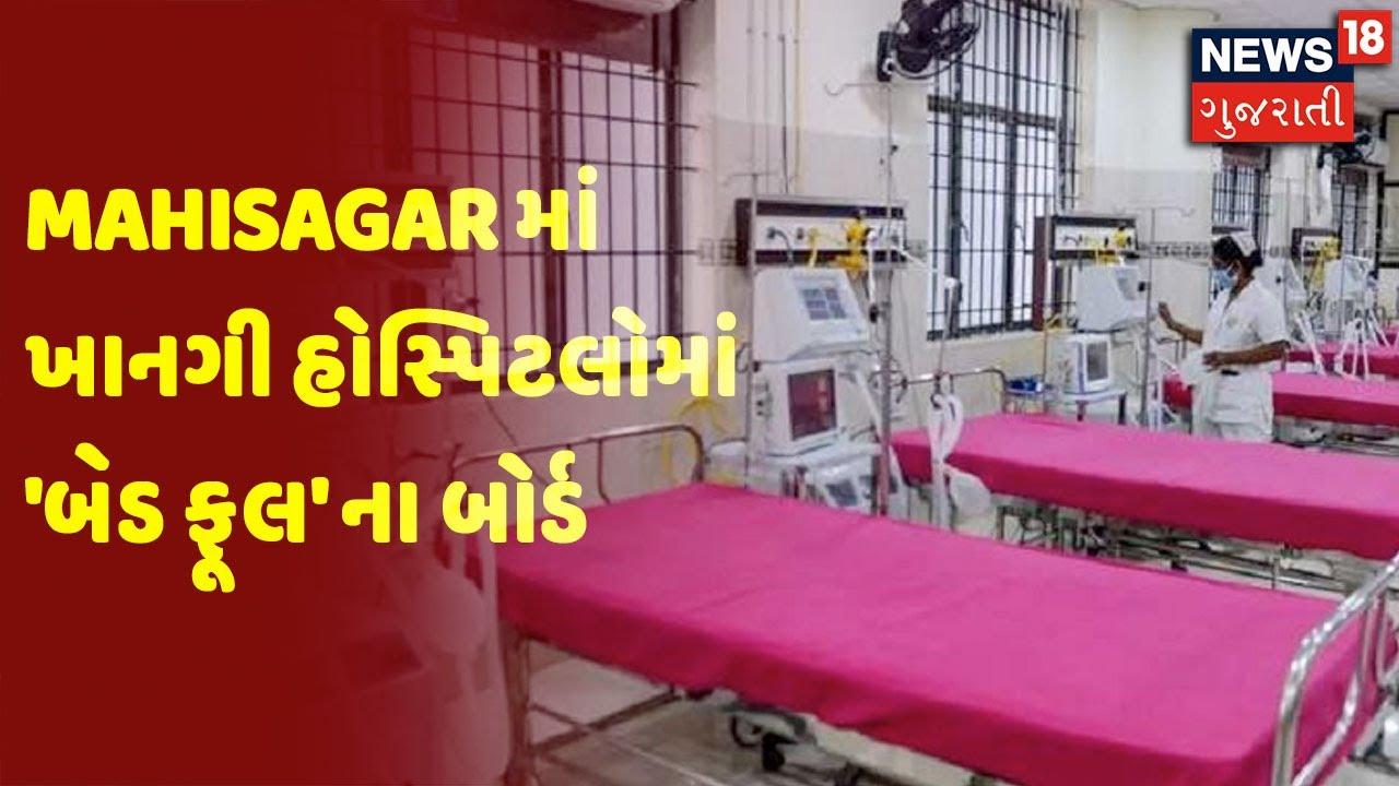 Mahisagar માં ખાનગી હોસ્પિટલોમાં 'બેડ ફૂલ' ના બોર્ડ