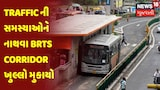 Traffic ની સમસ્યાઓને નાથવા BRTS Corridor ખુલ્લો મુકાયો