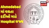 Ahmedabad માં વધતા દર્દીઓ માટે Hospital સજ્જ