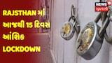 Rajsthan માં આજથી 15 દિવસ આંશિક Lockdown