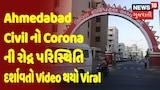 Ahmedabad Civilનો Coronaની રોદ્ર પરિસ્થિતિ દર્શાવતો Video Viral