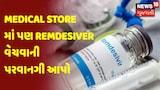 Medical Store માં પણ Remdesiver વેચવાની પરવાનગી આપો : Chemist Association
