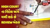 High court ના નિર્દેશ અંગે મળી શકે છે Review બેઠક