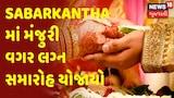 Sabarkantha માં મંજુરી વગર લગ્ન સમારોહ યોજાયો