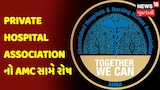 Private Hospital Association નો AMC સામે રોષ