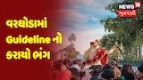 Sabarkantha | વરઘોડામાં Guideline નો કરાયો ભંગ