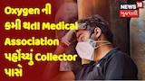 Surat   Oxygen ની કમી થતા Medical Association પહોંચ્યું Collector પાસે