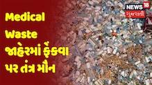 Junagadh | Medical Waste જાહેરમાં ફેંકવા પર તંત્ર મૌન