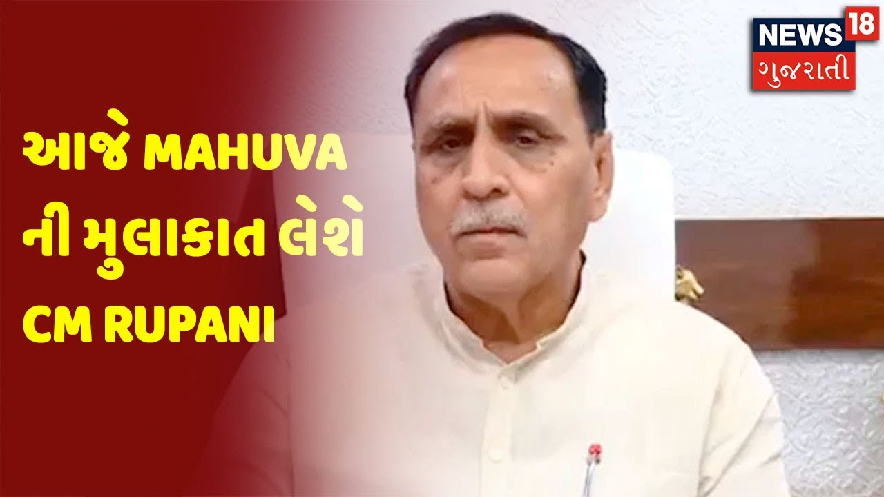 CM વિજય રૂપાણી આજે ભાવનગરના મહુવાની લેશે મુલાકાત, અસરગ્રસ્તો સાથે કરશે સવાંદ