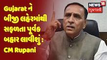 Gujarat ને બીજી લહેરમાંથી સફળતા પૂર્વક બહાર લાવીશું : CM Rupani