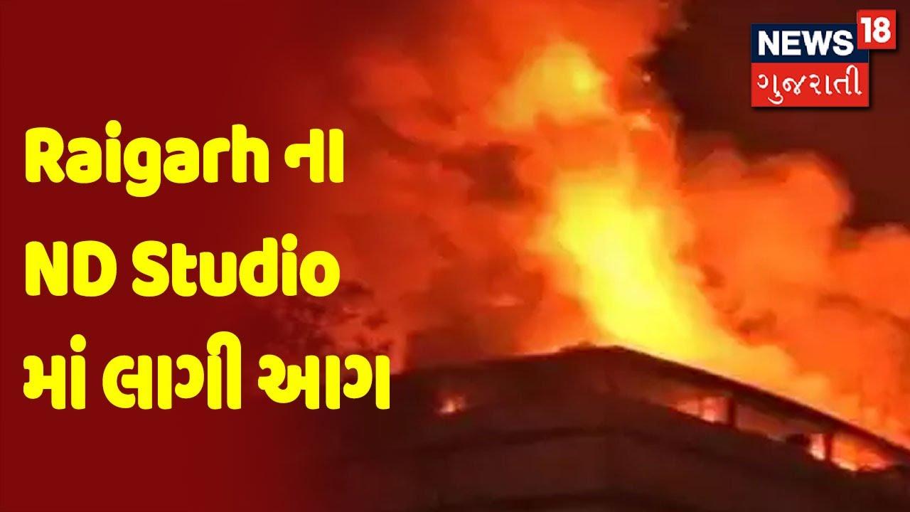 મહારાષ્ટ્રના રાયગઢના ND Studioમાં લાગી આગ, Fire વિભાગની 4 ગાડીઓ ઘટનાસ્થળે