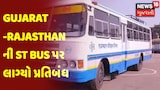 Gujarat-Rajasthan ની ST Bus પર લાગ્યો પ્રતિબંધ