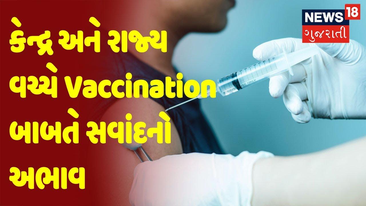 કેન્દ્ર અને રાજ્ય સરકાર વચ્ચે Vaccination બાબતે સવાંદનો અભાવ