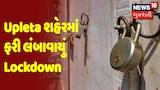 ઉપલેટા શહેરમાં ફરી લંબાવાયું સ્વૈચ્છિક લોકડાઉન, Lockdown ના કારણે Caseમાં પણ ઘટાડો