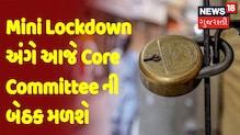 Mini Lockdown અંગે આજે Core Committee ની બેઠક મળશે