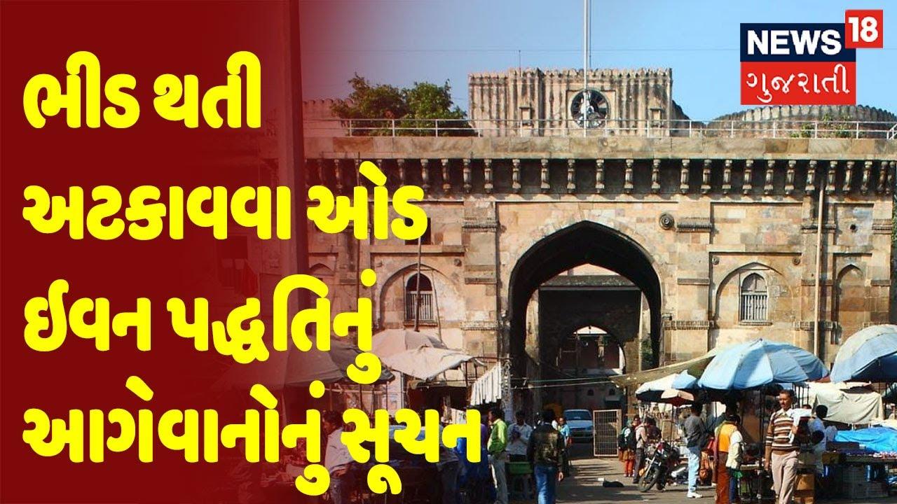 Ahmedabad   ભીડ થતી અટકાવવા ઓડ ઇવન પદ્ધતિનું આગેવાનોનું સૂચન
