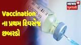 Vaccination ના પ્રથમ દિવસેજ છબરડો | TOP 25