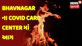 Bhavnagar ના Covid Care Center ના વેન્ટીલેટર વાળા રૂમમાં આગ લાગી