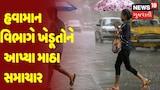 14મી મેથી Low Pressure ના કારણે પવન સાથે વરસાદની હવામાન વિભાગની આગાહી