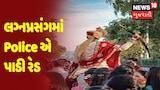 ધાનપુરના લાખણા ગોજીયા ગામમાં લગ્ન પ્રસંગમાં પોલીસની રેડ, 500થી પણ વધુ લોકોની ભીડ