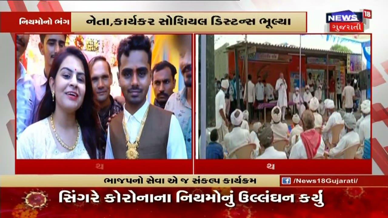 Banaskantha | લગ્નપ્રસંગના તાનમાં ગાયિકા અને લોકો ભૂલ્યા ભાન
